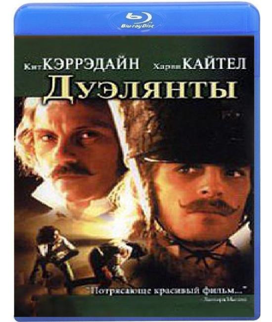 Дуэлянты [Blu-ray]