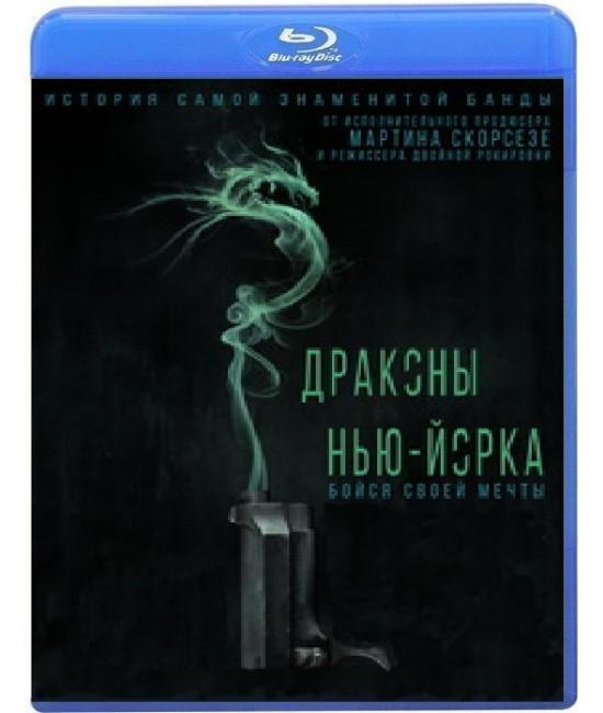 Драконы Нью-Йорка [Blu-ray]