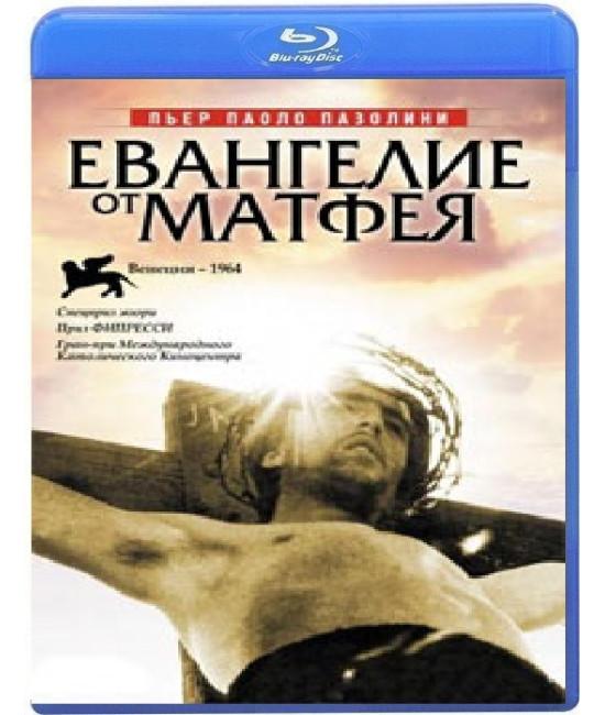 Евангелие от Матфея [Blu-ray]