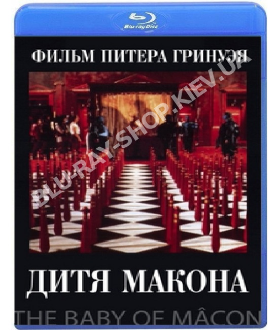 Дитя Макона [Blu-ray]