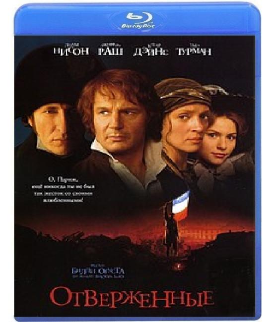 Отверженные 1998 [Blu-ray]