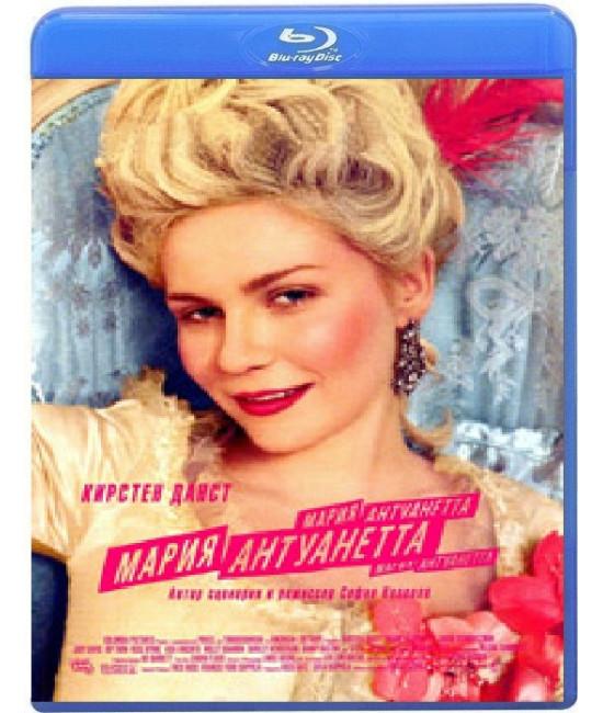 Мария-Антуанетта [Blu-ray]