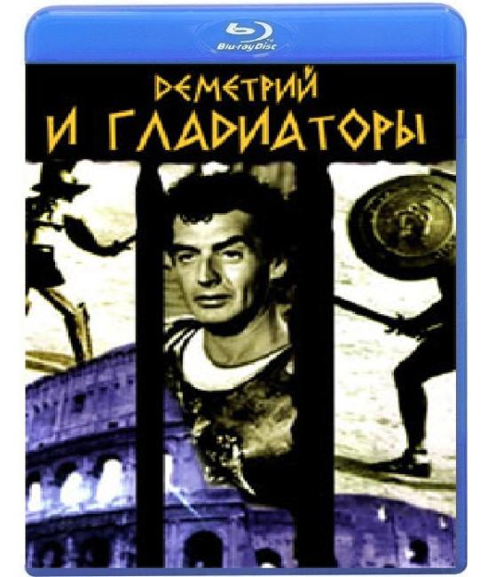 Деметрий и гладиаторы [Blu-ray]