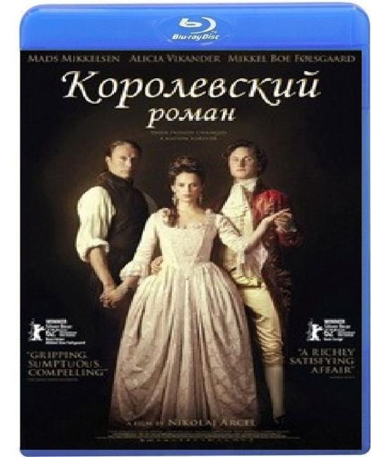 Королевский роман [Blu-Ray]
