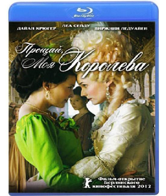 Прощай, моя королева [Blu-Ray]