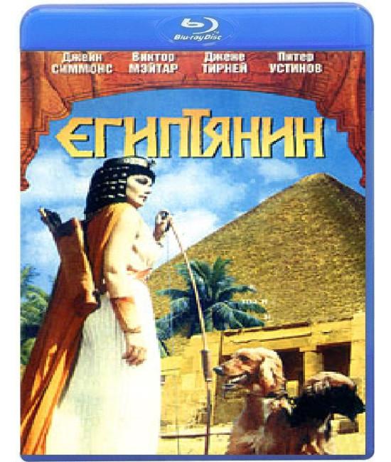 Египтянин [Blu-ray]