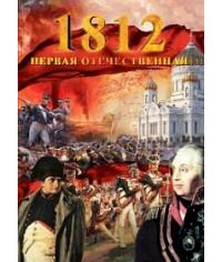 1812 - Первая Отечественная [1 DVD]