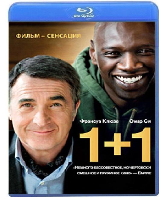 1+1 (Неприкасаемые) [Blu-ray]
