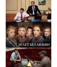 20 лет без любви [1 DVD]