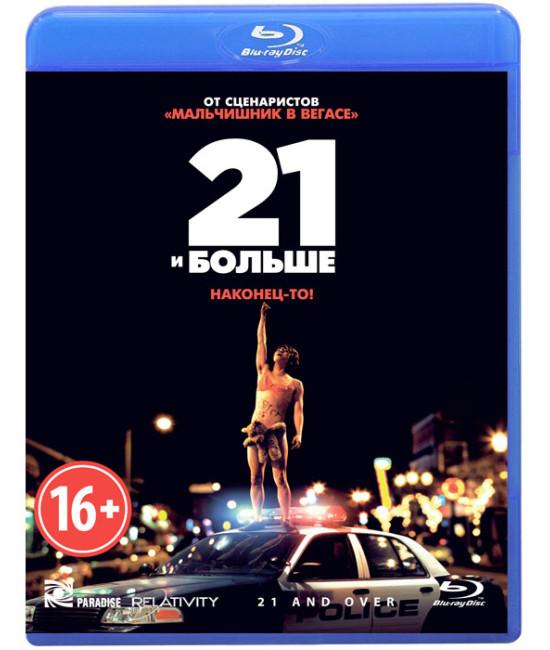 21 и больше [Blu-ray]