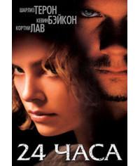 24 часа [Blu-Ray]