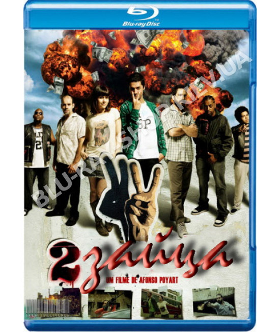 2 Зайца (Два кролика) [Blu-ray]