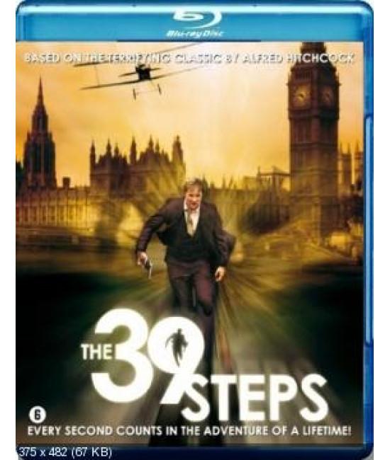 39 ступеней [Blu-Ray]