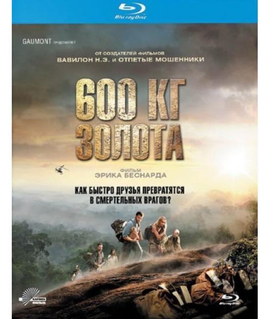 600 кг золота [Blu-Ray]