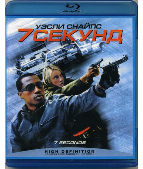 7 секунд [Blu-Ray]