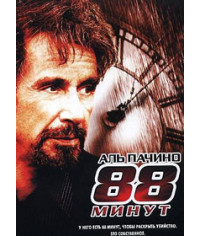 88 минут [ Blu-Ray ]