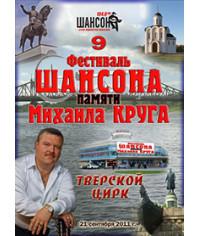 9-й Фестиваль шансона памяти Михаила Круга [2 DVD]