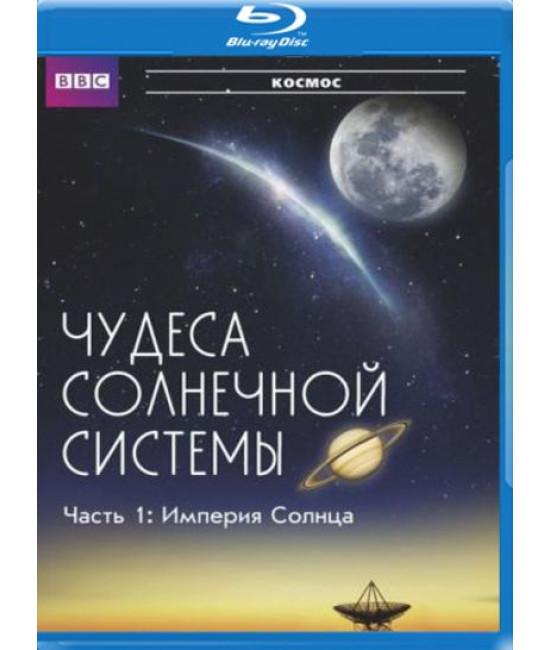 BBC: Чудеса Солнечной системы  (мини-сериал) [Blu-Ray]