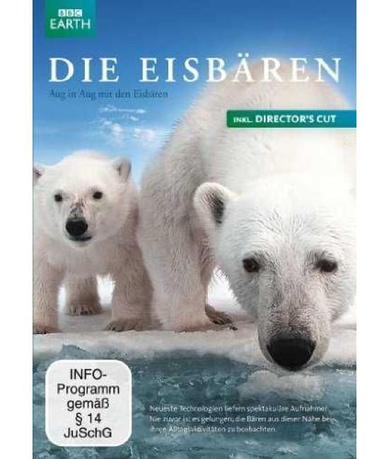 BBC: Белый медведь - Шпион во льдах [Blu-ray]