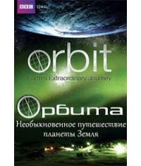 BBC Орбита: Необыкновенное путешествие планеты Земля [1 DVD]
