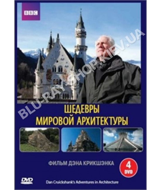 BBC Приключения Дэна Крикшэнка в мире архитектуры [1 DVD]