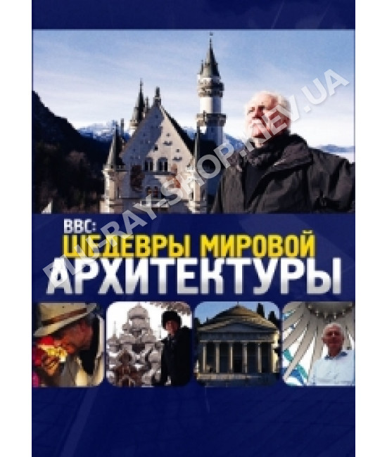 BBC: Шедевры мировой архитектуры [1 DVD]