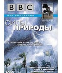BBC: Силы природы [1 DVD]