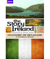 BBC Сказание об Ирландии [1 DVD]