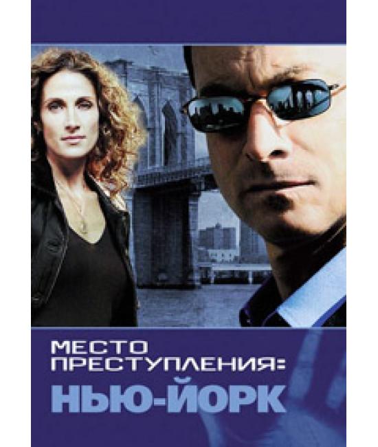CSI: Место преступления Нью-Йорк (1-9 сезоны) [9 DVD]