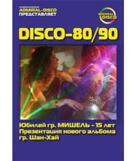 Disco-80/90 - Юбилей группы
