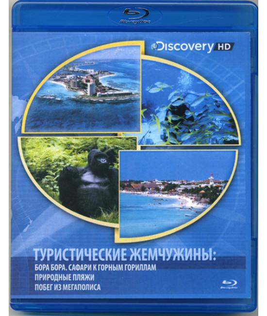 Discovery: Туристические жемчужины [Blu-Ray]