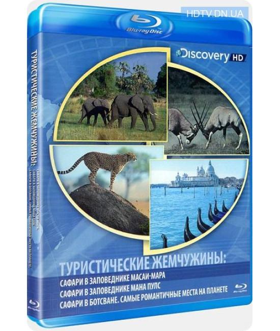 Discovery: Туристические жемчужины часть 2 [Blu-Ray]