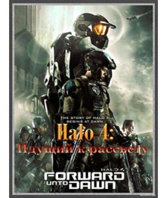 Halo 4: Идущий к рассвету [1 DVD]