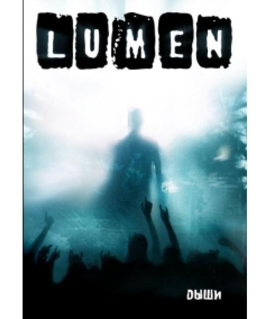 Lumen - Дыши [DVD]