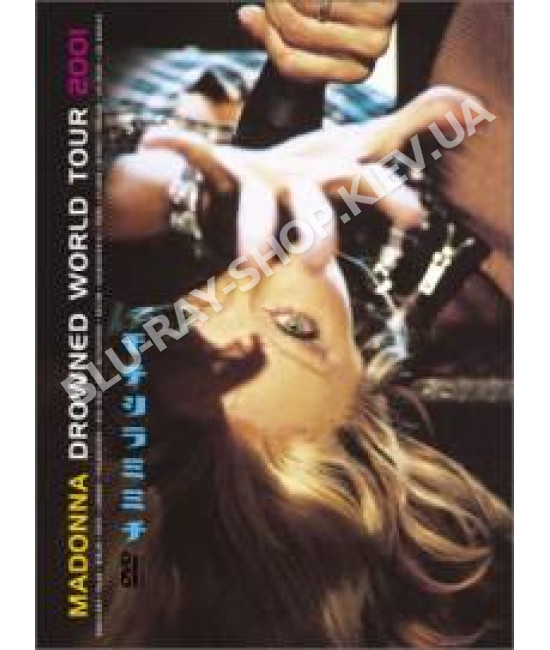 Madonna - Drowned World Tour (Live) [DVD]