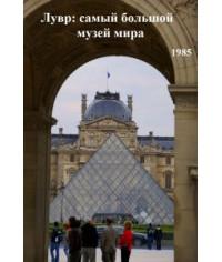 NHK: Лувр: Самый большой музей мира [1 DVD]