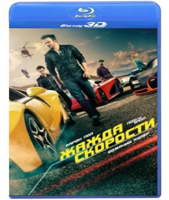Need for Speed: Жажда скорости [3D/2D Blu-ray]