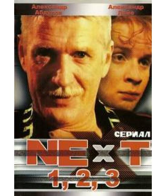 Next  1-3 (2 DVD)