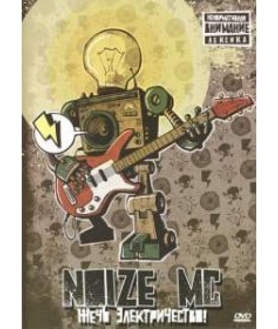 Noize MC - Жечь Электричество [DVD]