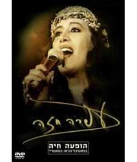 Ofra Haza - Live in Montreux Jazz Festival [DVD]