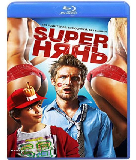 Superнянь [Blu-ray]