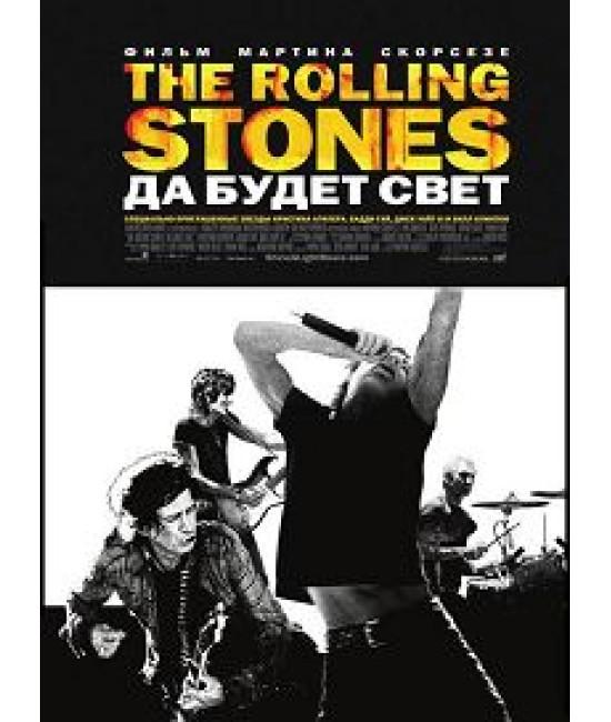 The Rolling Stones - Да будет свет [DVD]