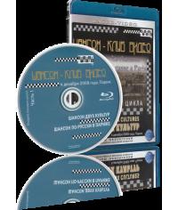 Various Artists / Шансон двух культур [Blu-Ray]