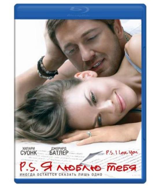 P.S. Я люблю тебя [Blu-Ray]