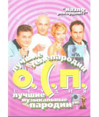 О.С.П. Студия. Лучшие [DVD]
