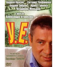 У.Е.  1 DVD]
