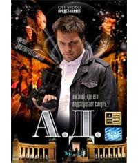А.Д. [1 DVD]