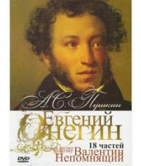 А.С.Пушкин: