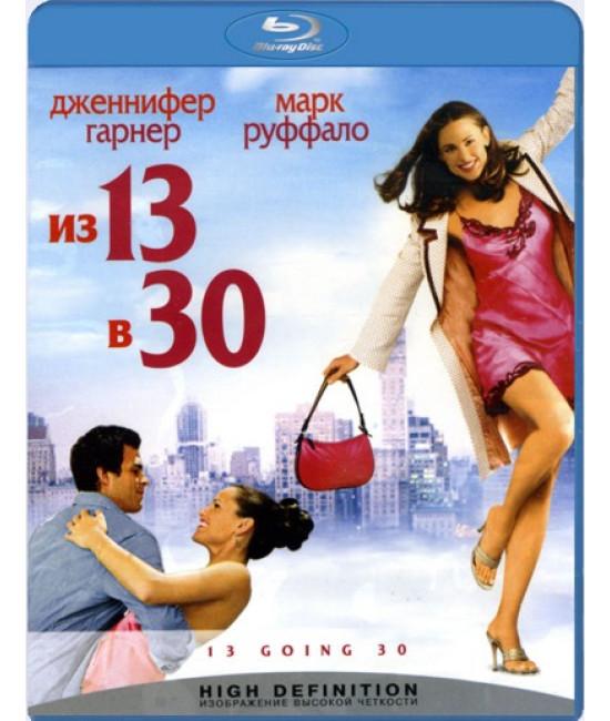 Из 13 в 30 [Blu-Ray]