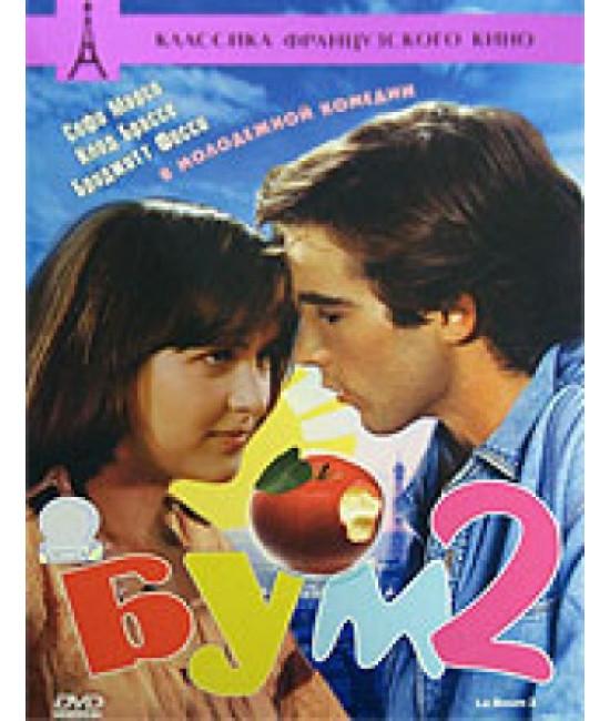 Бум 2 [Blu-Ray]